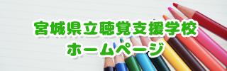 宮城県立聴覚支援学校(仙台校)へ